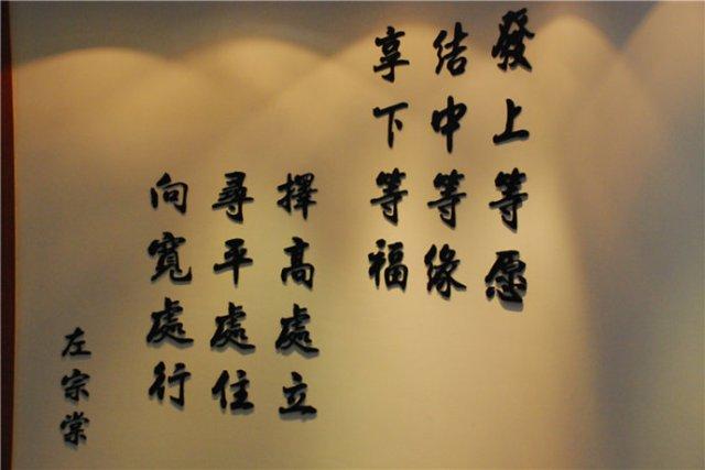 【26】李嘉诚办公室悬挂的唯一的一幅书法 - 喜欢 - 快乐与君同